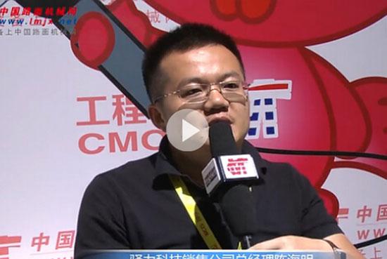 销售总经理陈海明代表驿力科技接受中国路面机械网专访